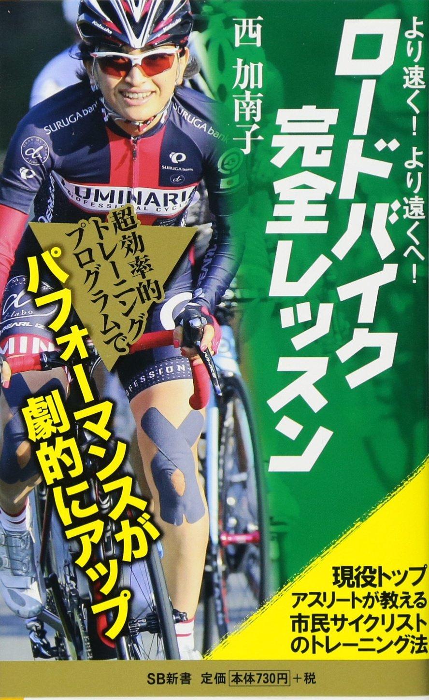 『より速く、より遠くへ! ロードバイク完全レッスン 現役トップアスリートが教える市民サイクリストのトレーニング法』(ソフトバンク クリエイティブ)