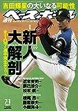 週刊ベースボール 2019年 7/1 号 特集:新人大解剖2019 全107選手完全チェック!