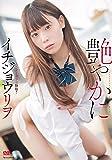艶やかに(生写真3枚セット)(数量限定)(エアーコントロール) [DVD]
