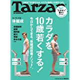 Tarzan(ターザン) 2019年3月28日号 No.760 [カラダを10歳若くする! ]