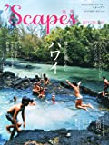 `Scapes (スケープス) 2013年 10月号