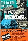 第四の核 (下) (海外ベストセラー・シリーズ)