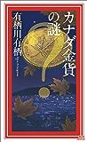 カナダ金貨の謎 国名シリーズ (講談社ノベルス)