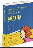 阿加莎·克里斯蒂的真实人生(从文字变为图画,一本关于侦探小说女王阿加莎·克里斯蒂一生的漫画,讲述她的生活、感情……)