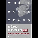 白宫岁月:基辛格回忆录套装(套装共4本)