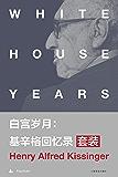 白宫岁月:基辛格回忆录(套装共4本)