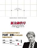 新金融秩序:如何应对不确定的金融风险(2013年诺贝尔经济学奖得主罗伯特•希勒著作)