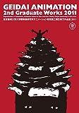 DVD>東京藝術大学大学院映像研究科アニメーション専攻第二期生修了作品集2011 (<DVD>)