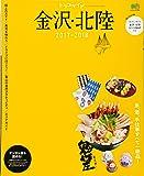 トリコガイド 金沢・北陸 2017-2018 (エイムック 3702 トリコガイド)