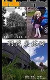 等身大ドール写真集No.1 羽幌炭鉱跡: むにむに製作所のマスク&フレキシブルマネキンの等身大ドールモデルの風景写真集