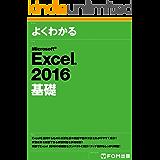 Excel 2016基礎