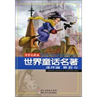 世界童话名著:连环画(第10卷)(传世收藏版)