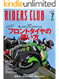 RIDERS CLUB (ライダースクラブ)2019年7月号 No.543(知っているようで実は知らないフロントタイヤの使い方)[雑誌]