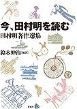 今、田村明を読む: 田村明著作選集