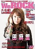 We Rock vol.57 2017年 03 月号 [雑誌]: サウンド・デザイナー 増刊