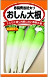 日本農産種苗 タキイ交配 おしん大根(春蒔青首総太り)のタネ おしん大根