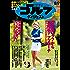 週刊ゴルフダイジェスト 2016年 08/09号 [雑誌]