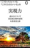 実現力 読み方編