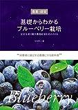 基礎からわかるブルーベリー栽培: 安定生産と観光農園経営を成功させる (農業と経営)