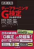 徹底攻略 ディープラーニングG検定 ジェネラリスト 問題集 徹底攻略シリーズ