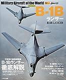 B-1Bランサー (イカロス・ムック 世界の名機シリーズ)