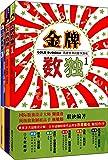 金牌数独(1-3)(套装共3册)