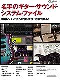 """名手のギター・サウンド・システム・ファイル 国内レジェンドたちが""""良いギターの音""""を語る! (ギター・マガジン)"""