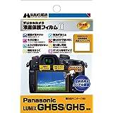 HAKUBA デジタルカメラ液晶保護フィルムMarkII Panasonic LUMIX GH5S / GH5専用 DGF2-PAGH5S