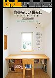 自分らしい暮らし 小さいおうち編 PLUS1 Living BOOKS
