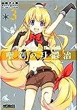 聖剣の刀鍛冶 3 (MFコミックス)