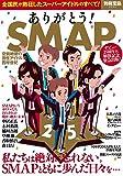 ありがとう! SMAP (別冊宝島 2533)