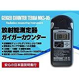 ガイガーカウンター ECOTEST社 放射能測定機  TERRA(MKS-05)
