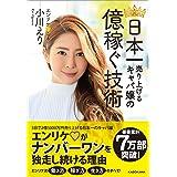日本一売り上げるキャバ嬢の 億稼ぐ技術