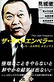 ザ・ラストエンペラー (幻冬舎plus+)