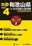 和歌山県公立高校 入試問題 平成31年度版 【過去4年分収録】 英語リスニング問題音声データダウンロード (Z30)