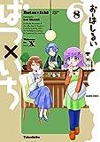 ばつ×いち 8 (バンブーコミックス)