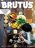 BRUTUS(ブルータス) 2020年 3月1日号 No.910 [キッチン] [雑誌]