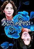 [DVD]あなたしか愛せない DVD-BOX2