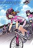 南鎌倉高校女子自転車部 3 (コミックブレイド)