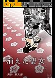 消えた妻女 (22世紀アート)