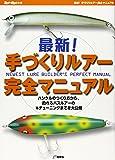 最新!手づくりルアー完全マニュアル―ハンクルのつくり方から、釣れるバスルアーのマル秘チューニングまでを大公開 (Rod and Reelの本)