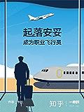 起落安妥:成为职业飞行员(知乎 书放 作品) (知乎「一小时」系列)
