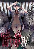 暗い家(4) (カゲキヤコミック)