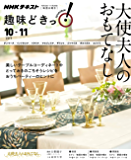 NHK 趣味どきっ!(水曜) 大使夫人のおもてなし 2019年 10月~11月 [雑誌] (NHKテキスト)