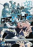 はやて×ブレード2 3 (ヤングジャンプコミックス)