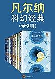 读客经典文库:凡尔纳科幻经典(从始至终,凡尔纳都是科幻的代名词!套装共9册)