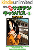 幕張サボテンキャンパス(3) (バンブーコミックス 4コマセレクション)
