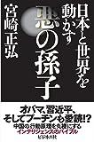 日本と世界を動かす悪の孫子