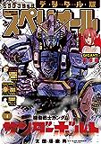 ビッグコミックスペリオール 2020年4号(2020年1月24日発売) [雑誌]