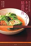 西川玄房和尚の キッチンでつくる精進料理